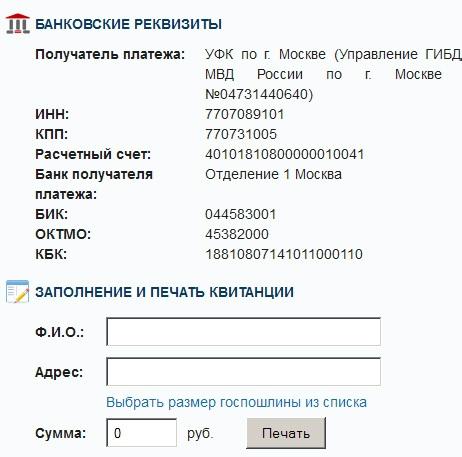 Как заполнить квитанцию об оплате госпошлины за регистрацию автомобиля в ГИБДД.